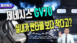 제네시스 GV70 제원 공개!! 2열 공간은 얼마나 될…
