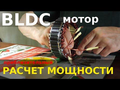 BLDC мотор своими руками. Расчет мощности.