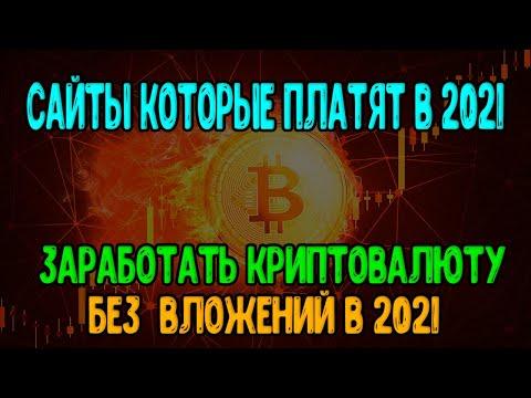 Заработать криптовалюту без вложений в 2021 , сайты которые платят.