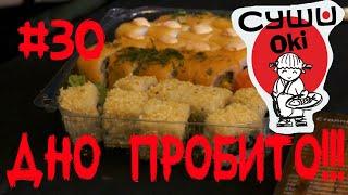 Съедено в Хабаровске #30   Обзор доставки Суши Оки   Дно пробито
