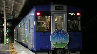 JR小海線 小淵沢駅 キハ110系(HIGH RAIL 星空)