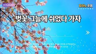 ➠ 벚꽃 그늘에 쉬었다 가자 - 피아노 포엠