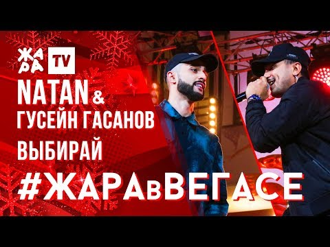 NATAN & ГУСЕЙН ГАСАНОВ - Выбирай /// ЖАРА В ВЕГАСЕ 22.12.19