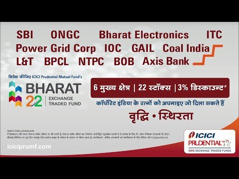 (Hindi) ICICI Prudential Mutual Fund's BHARAT 22 ETF