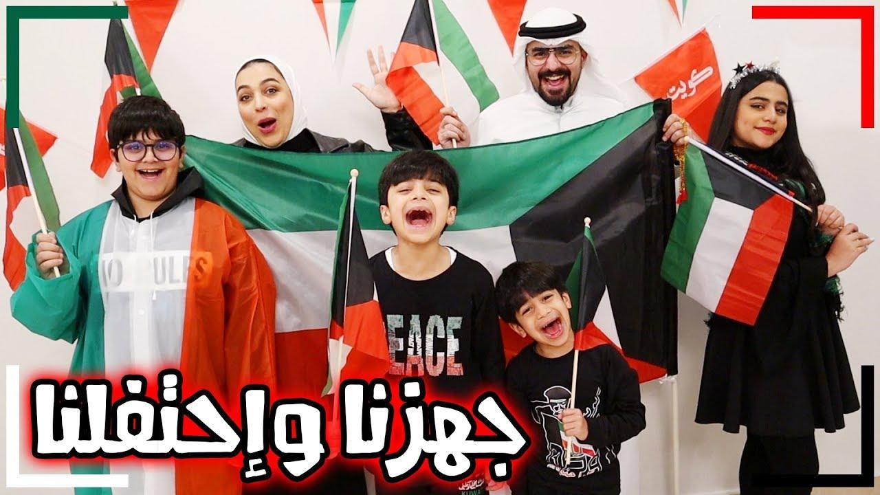 احتفلنا بالعيد الوطني الكويتي بطريقتنا و سحب المسابقة- عائلة عدنان