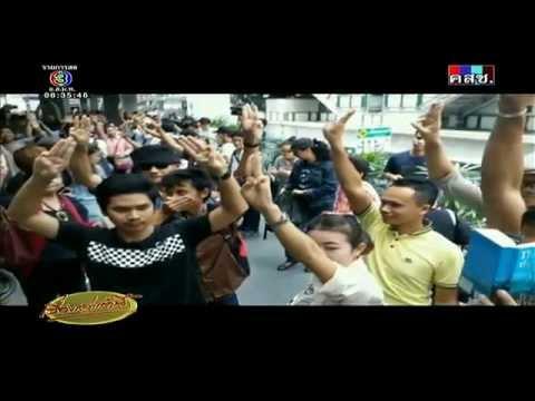 เรื่องเล่าเช้านี้ สื่อนอกรายงาน ม็อบไทย ชู 3 นิ้วต้านรัฐประหารเลียนแบบหนังดัง