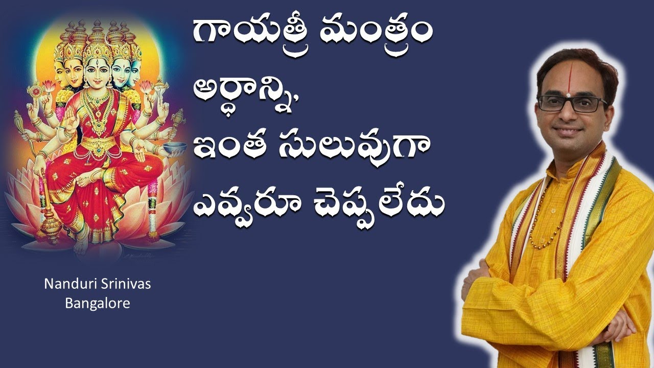 what is the meaning of gayathri