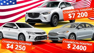 Ford Fusion за $30 Народные авто из США: Ford Focus, Toyota Camry, Jeep Renegade, Ford Explorer