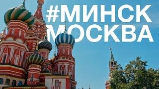 Автобус Минск Москва ECOLINES
