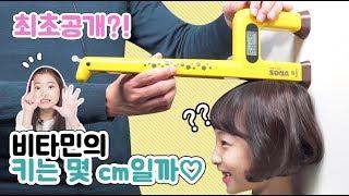 클레버TV 최초공개?! 비타민의 키는 몇 cm일까♡ 아니 근데 큰챔 키가 벌써...?! Vitamin stature   클레버TV