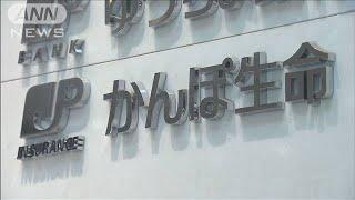 「不利益生じさせた」かんぽ生命と日本郵便が謝罪(19/07/10)