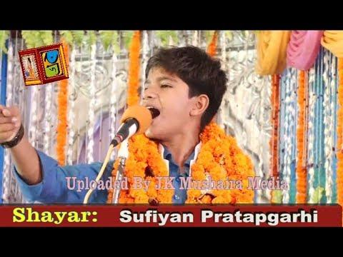 Sufiyan pratapgarhi All India Mushaira Shahganj 25-10-2017 Con. Afzal Khan