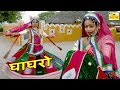 Rajasthani Dhamaka DJ Song - Jodhana Ro Ghaghro   जोधाणा रो घाघरो   Latest Marwadi DJ Song - Video