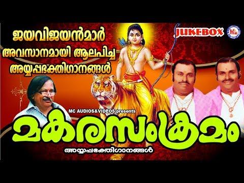 ജയവിജയന്മാർ-അനശ്വരമാക്കിയ-അവസാനത്തെ-അയ്യപ്പഭക്തിഗാനങ്ങൾ-|-hindu-devotional-songs-malayalam