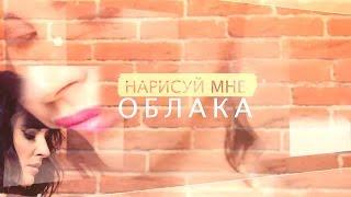 Марта - Нарисуй Мне Облака