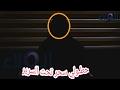 اسمع!!! بنت عراقية مطلقة من زوجها بسبب سحر تحت السرير