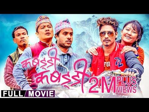 New Nepali Full Movie Dayahang Rai | KABADDI KABADDI Ft. Dayahang Rai, Saugat Malla, Rishma Gurung