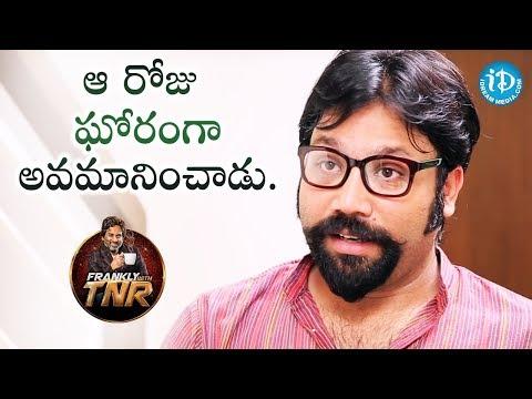 ఆ రోజు ఘోరంగా అవమానించాడు - Sandeep Reddy | Frankly With TNR || Talking Movies