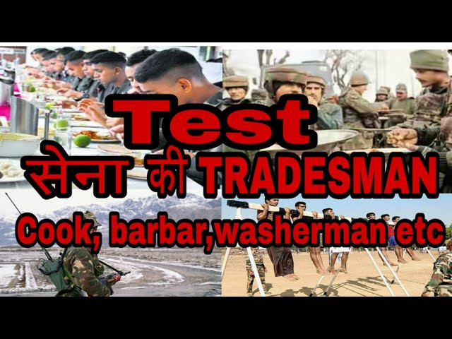 How to preposition tradesmen test... Indian army ,Bsf,crpf,cisf,itbp,assam rafiles