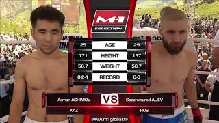 Арман Ашимов vs Гаджимурад Алиев