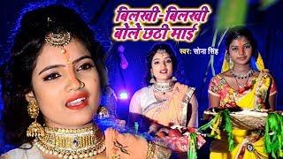 आ गया SONA SINGH का VIDEO छठ गीत (HIT SONG) - बिलखी-बिलखी बोले छठी माई - Chhath Puja Song 2018