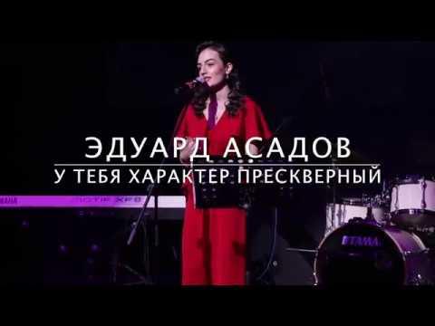 Эдуард Асадов • У тебя характер прескверный (Anna Egoyan)