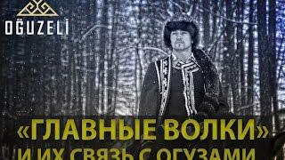 """Oğuzeli - """"Главные волки"""" и их связь с огузами. (Башкиры и Азербайджанцы)"""