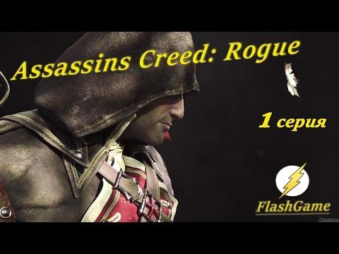 """Прохождение игры: Assassin`s Creed Rouge 1 серия """"Начало"""""""