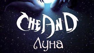CheAnD - Луна (2014) (Андрей Чехменок) (Аудио)