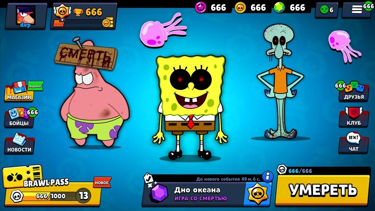 ГУБКА БОБ СТРАШНЫЙ *СПАНЧ БОБ.EXE* В БРАВЛ СТАРС! SpongeBob ИГРАЕТ В BRAWL STARS! ОБНОВА В БС / DEP