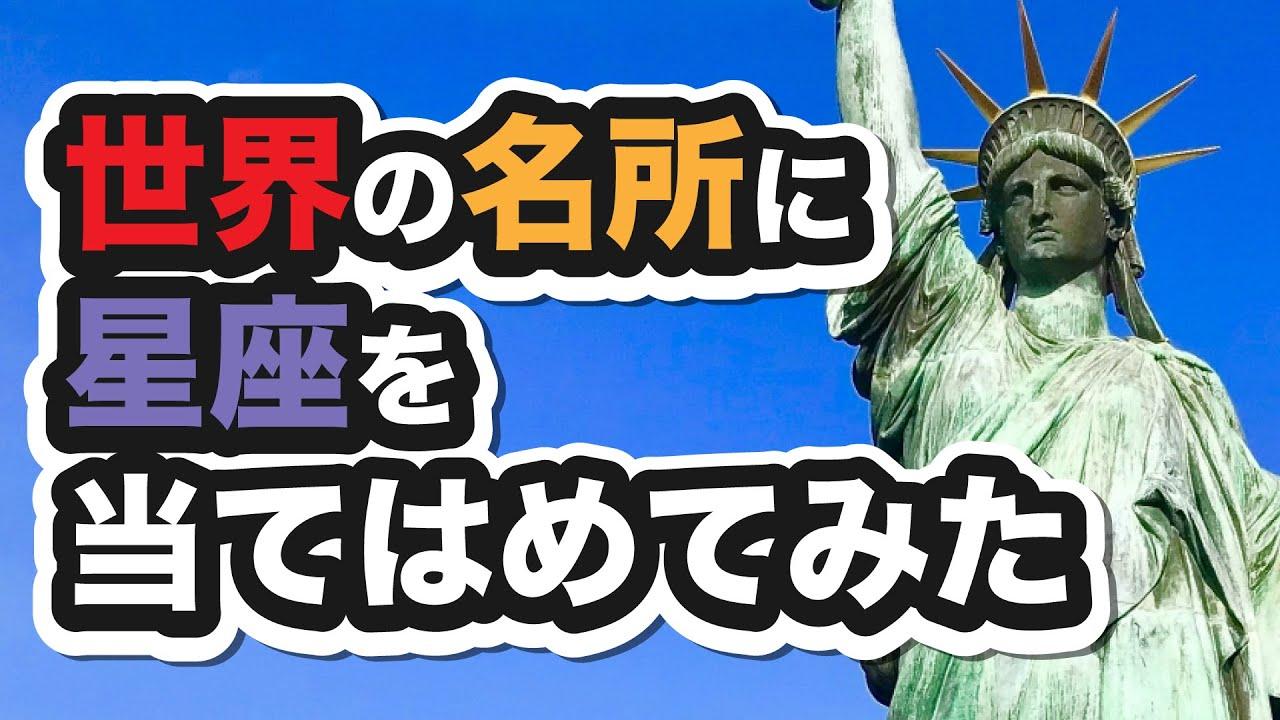 【占い】世界の観光名所を12星座に当てはめてみた!!