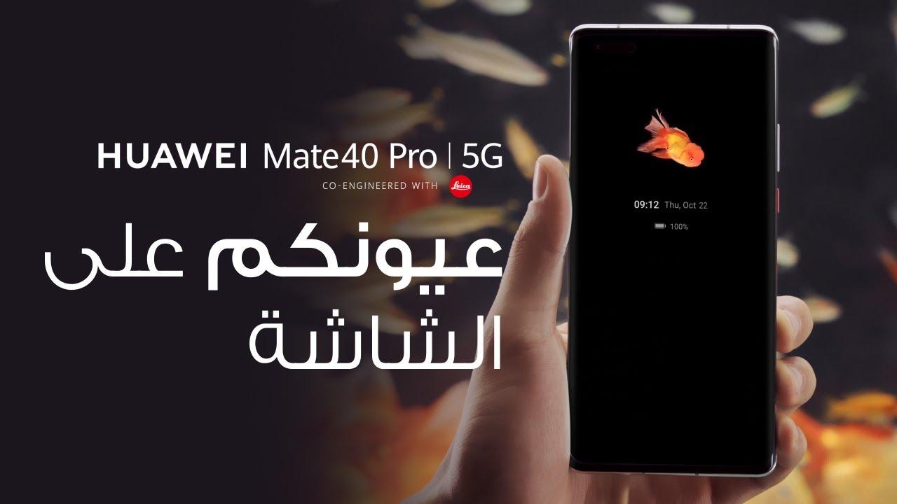 HUAWEI Mate40 Pro 5G | عيونك على الشاشة