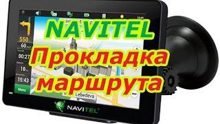 видео Как пользоваться навигатором