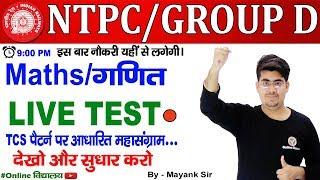 #RRB NTPC/GROUP D   MATHS By Mayank Sir   🔴 LIVE TEST   Online विद्यालय