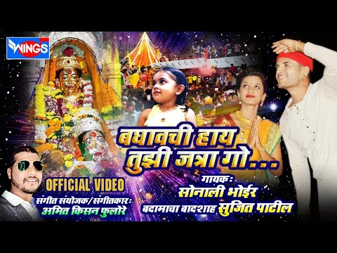 Baghavachi Hay Tuzi Jatra Go | Ekvira Aai Songs |Official Video| Sonali BhoirAnd Sujeet Patil