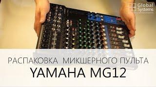 Розпакування пульта мікшера Yamaha MG12 | Unpacking Yamaha MG12