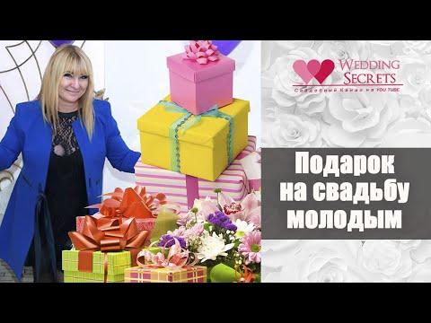 Подарок на свадьбу  Что можно подарить молодожёнам Wedding blog Наталии Ковалёвой