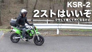 KAWASAKI KSR-2:2ストの楽しさについての話(音声途切れ注意)解説動画
