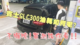 【布魯斯葉】賓士GLC300油耗如何呢?不囉嗦!實測給你看!!易漢國際-布魯斯Bruce好車推薦-也可客訂唷-買車賣車請找布魯斯