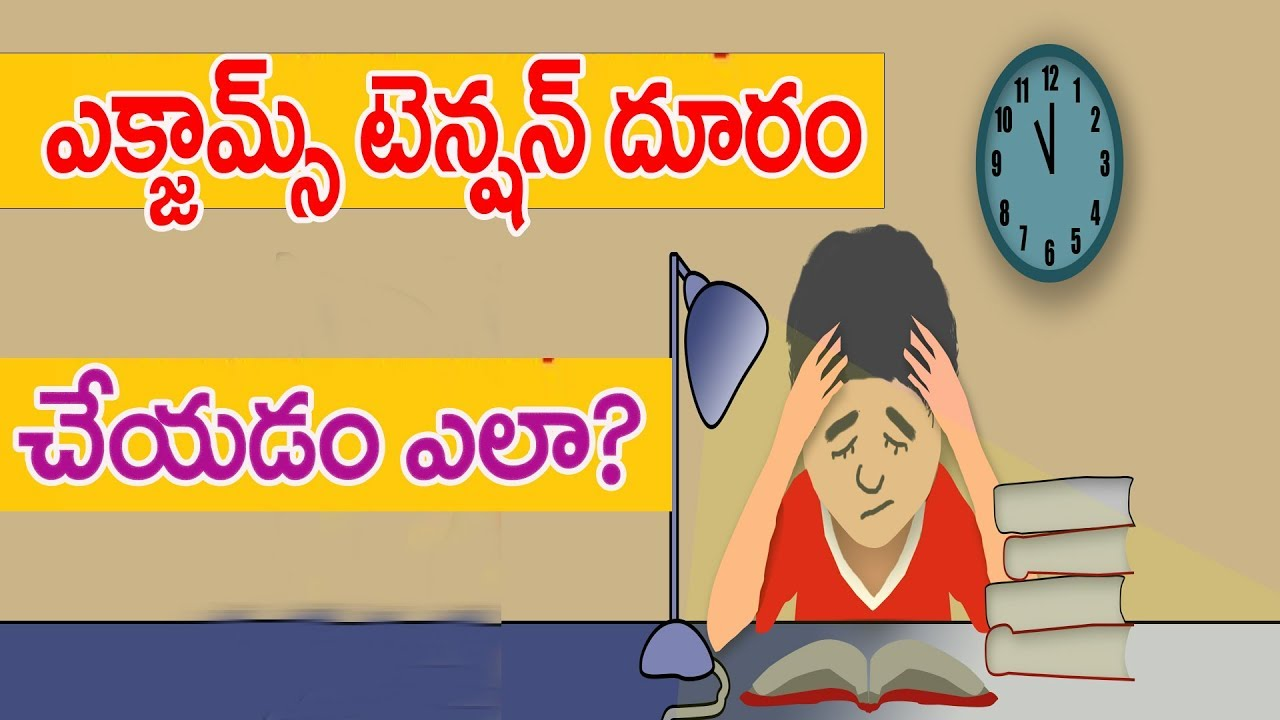 How To Overcome Exams Tension In Telugu Best Exam Tips And Tricks