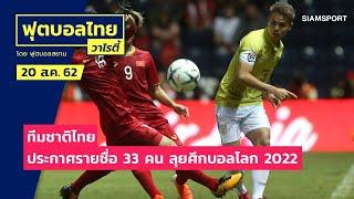 ทีมชาติไทยประกาศรายชื่อ-ลุยศึกบอลโลก-2022-l-ฟุตบอลไทยวาไรตี้-live