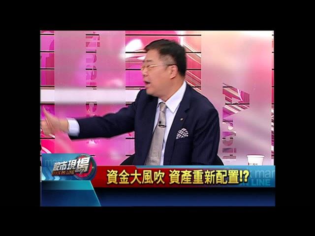 【股市現場-非凡商業台鄭明娟主持】20180504part.7(林漢偉)