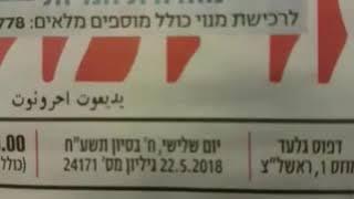Titre  hebreu 22.05.18