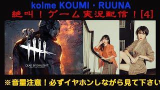 【DEAD BY DAYLIGHT】kolme KOUMI・RUUNAの絶叫ゲーム配信!4