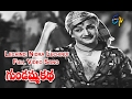 Lechindi Nidra Lechindi Full Video Song | Gundamma Katha | NTR | ANR | Savitri | Jamuna | ETV Cinema