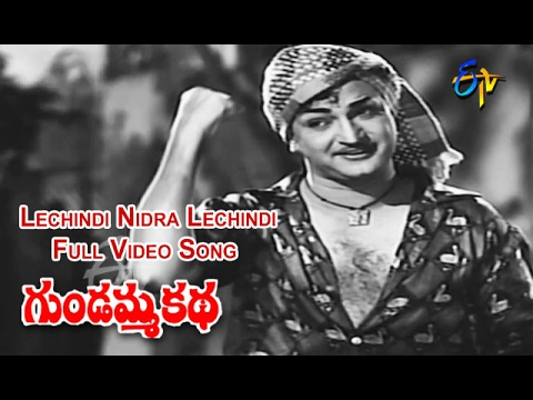 Lechindi Nidra Lechindi Full Video Song | Gundamma Katha | NTR | ANR | Savitri | Jamuna | ETV Cinema