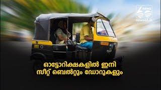 seat belt and door for autorickshaw