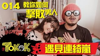 [Namewee Tokok] 014 The Man Conqueror - 性女Vienna 教你如何擊敗男人 26-05-2013