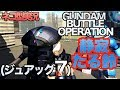 【ジュアッグLV7】ガンダムバトルオペレーション