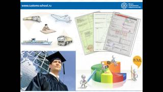Какой профессии учит Школа таможенного оформления(, 2013-01-08T12:20:54.000Z)